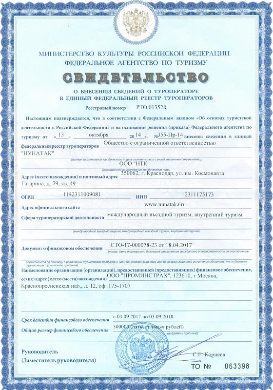 Свидетельство о внесении в реестр туроператоров 2017-2018