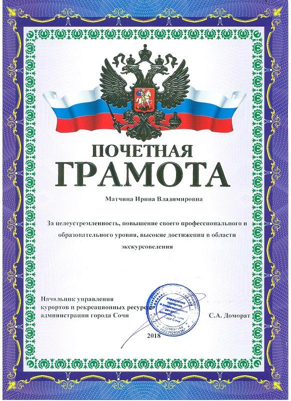 """Конкурс """"Лучший экскурсоводов города Сочи 2018"""""""
