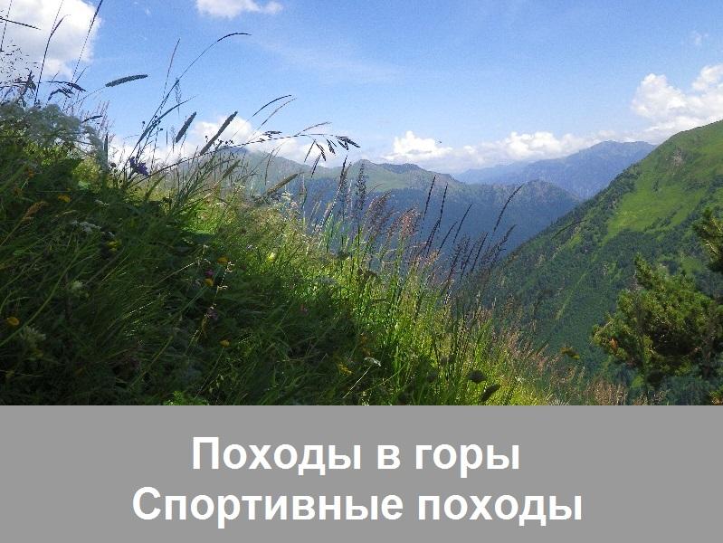 Походы в горы. Спортивные походы. Горные походы