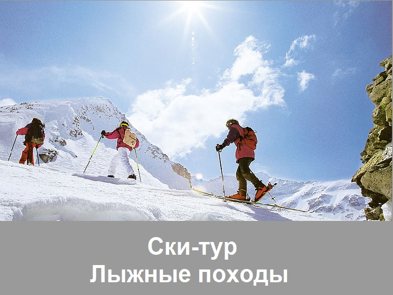 Ски-тур. Дыжные походы