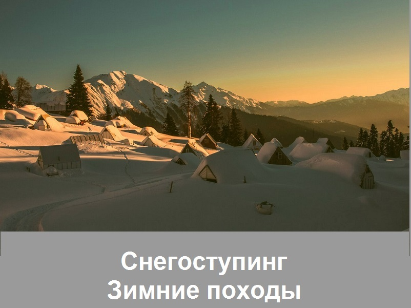 Снегоступинг. Зимние походы