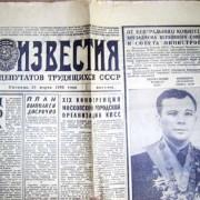 Гибель Гагарина