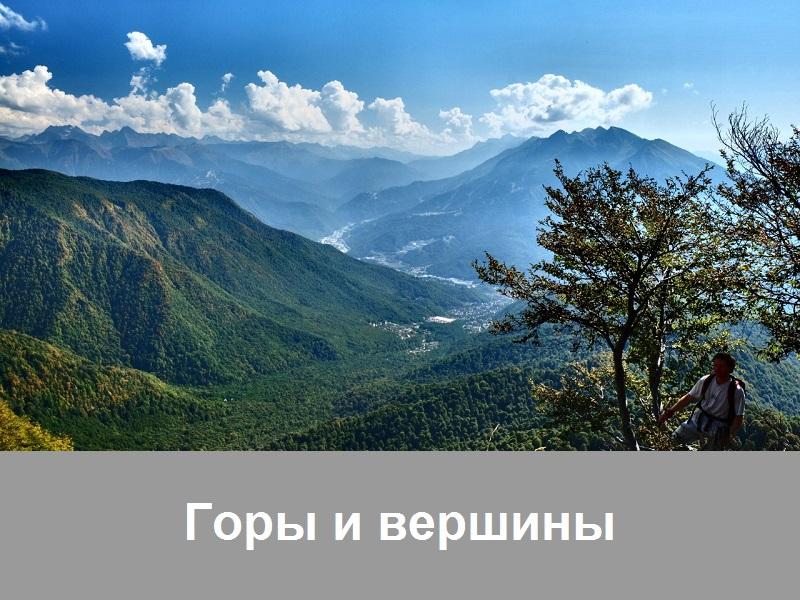 Горы и вершины Сочи