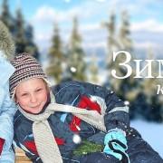 Приглашаем провести зимние каникулы активно