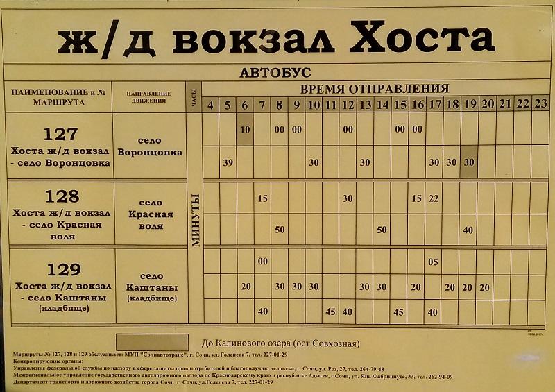 Расписание автобуса 127. Хоста - Воронцовка