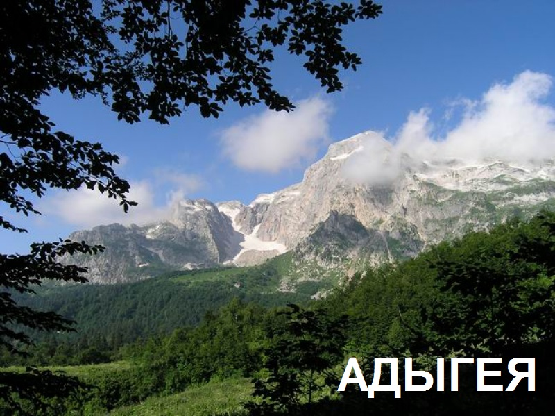 Путеводитель по Адыгее. Походы в горы. Индивидуальные экскурсии