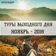 Туры выходного дня из Краснодара