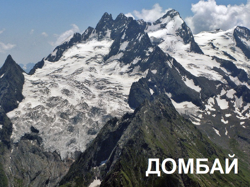 Путеводитель по Домбаю. Походы в горы. Индивидуальные экскурсии и туры