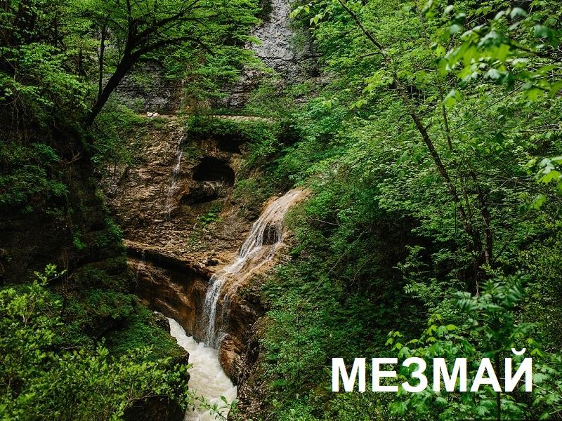 Путеводитель по Мезмаю. Походы в горы. Индивидуальные экскурсии
