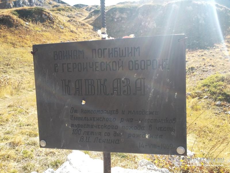 Табличка на Фишт-Оштеновском перевале